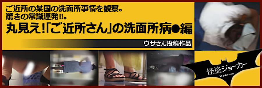 盗撮おまんこ|丸見え!「ご近所さん」の洗面所病●編|パイパンオマンコ
