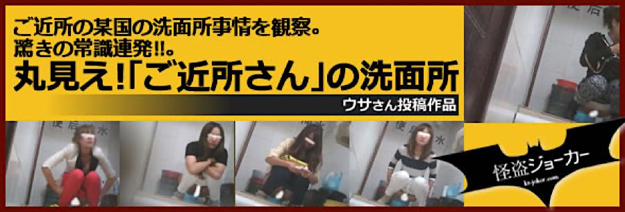 盗撮おまんこ|丸見え!「ご近所さん」の洗面所|マンコ