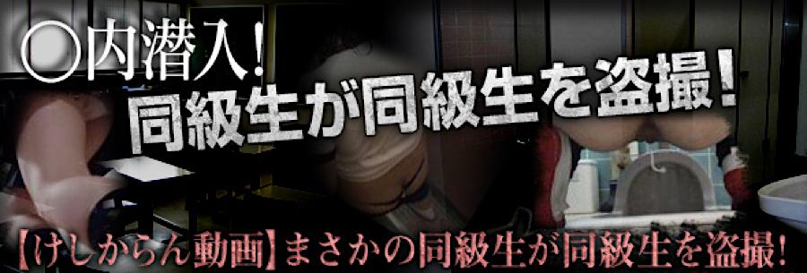 盗撮おまんこ|◯内潜入!同級生が同級生を盗SATU!|パイパンオマンコ