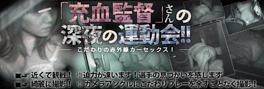 盗撮おまんこ|「充血監督」さんの深夜の運動会!!|オマンコ丸見え