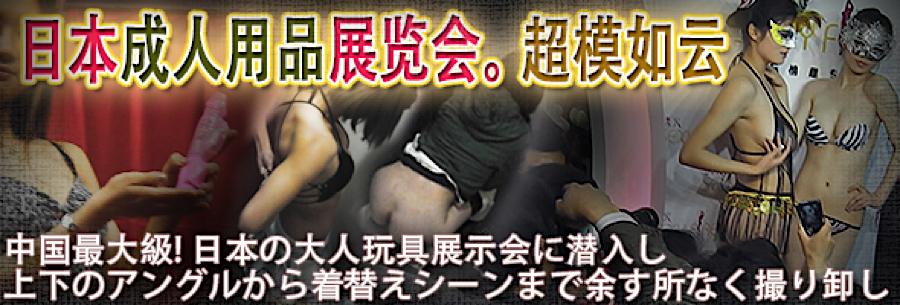 盗撮おまんこ|日本成人用品展览会。超模如云|まんこ無修正