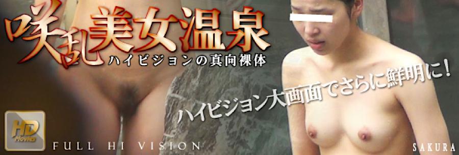 盗撮おまんこ|咲乱美女温泉-覗かれた露天風呂の真向裸体-ハイビジョン|パイパンマンコ