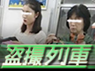 盗撮おまんこ|盗SATU列車|無修正オマンコ