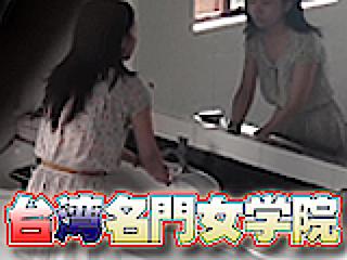 盗撮おまんこ|潜入!!台湾名門女学院|丸見えおまんこ