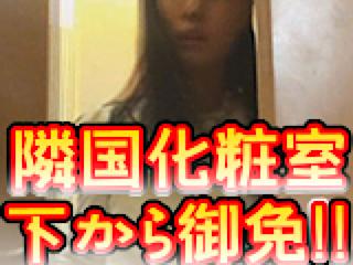盗撮おまんこ|隣国化粧室下から御免!!|マンコ