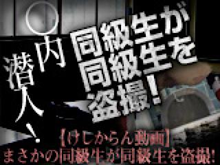 盗撮おまんこ|◯内潜入!同級生が同級生を盗SATU!|おまんこ