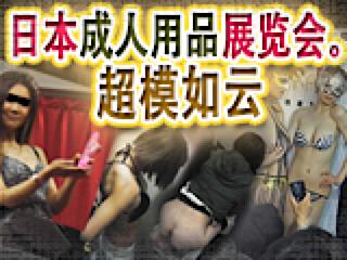 盗撮おまんこ|日本成人用品展览会。超模如云|オマンコ丸見え