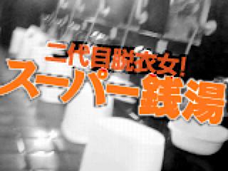 盗撮おまんこ|二代目脱衣女「スーパー銭湯」|パイパンオマンコ