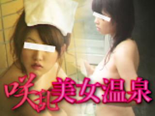 盗撮おまんこ|咲乱美女温泉-覗かれた露天風呂の真向裸体-|マンコ無毛