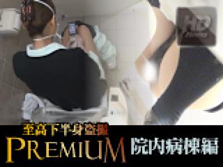 盗撮おまんこ|至高下半身盗SATU-PREMIUM-【院内病棟編】|オマンコ