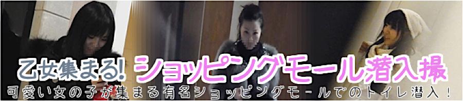 盗撮おまんこ|乙女集まる!ショッピングモール潜入撮|マンコ