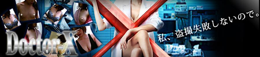 盗撮おまんこ|Doctor-X元医者による反抗|無毛まんこ