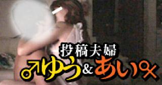 盗撮おまんこ|★おしどり夫婦のyou&aiさん投稿作品|無毛まんこ
