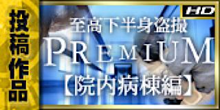 盗撮おまんこ|至高下半身盗撮-PREMIUM-【院内病棟編】|パイパンオマンコ