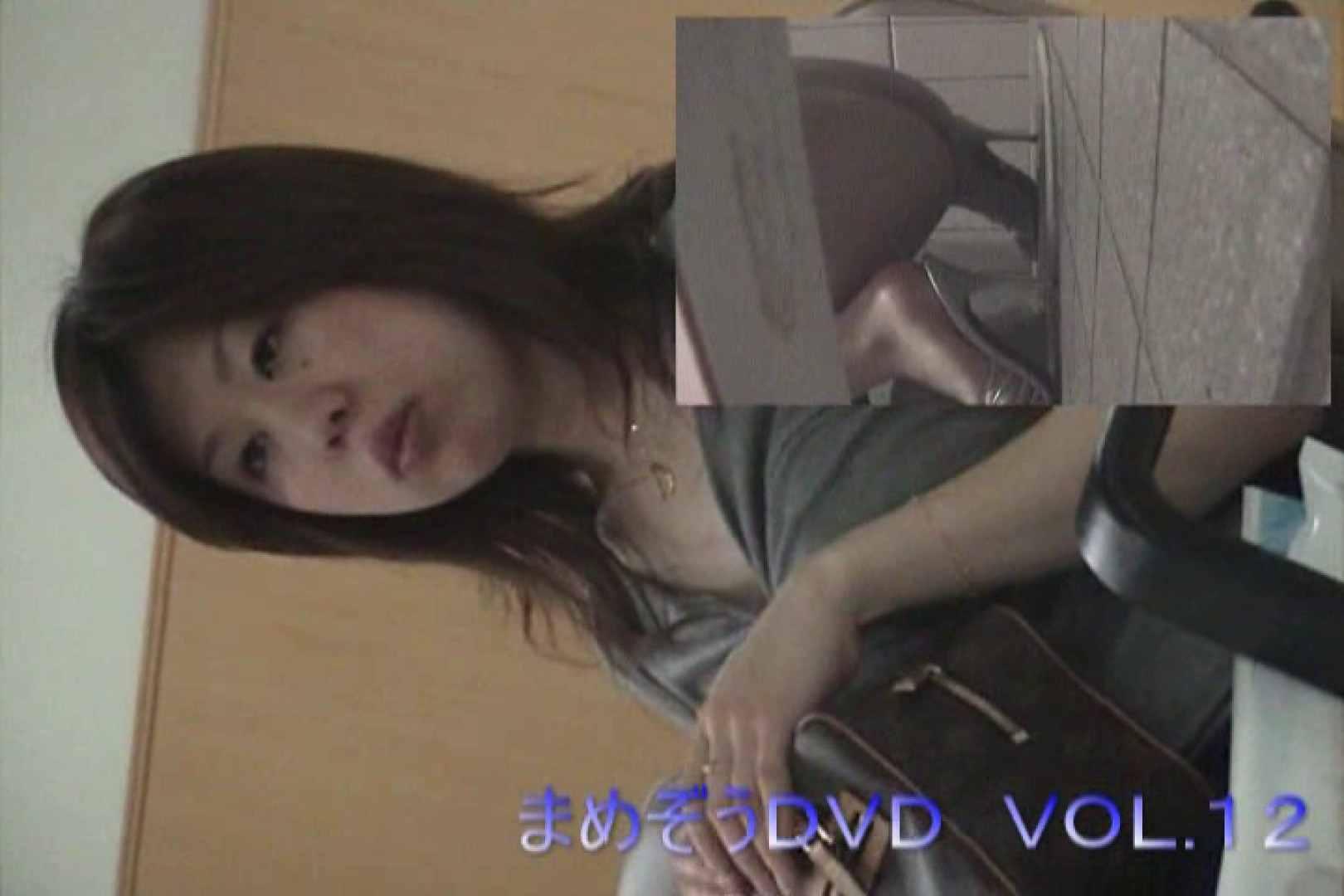まめぞうDVD完全版VOL.12 OL   ギャル・コレクション  63連発 8