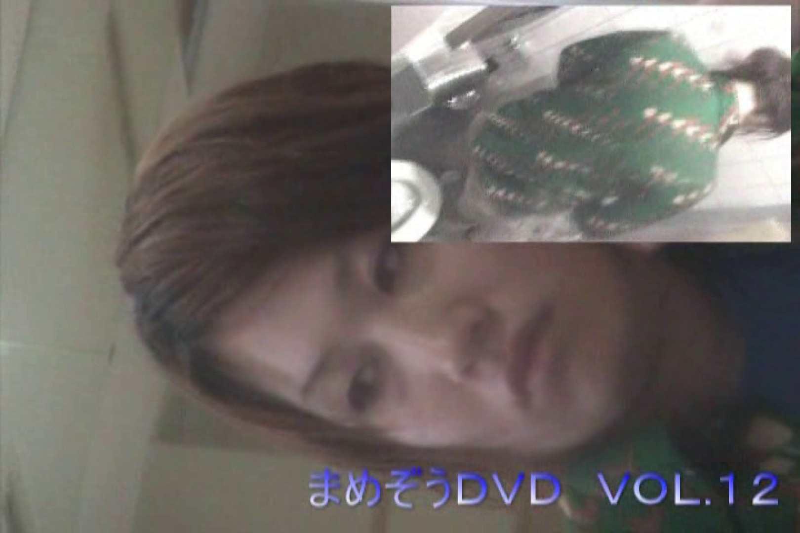 まめぞうDVD完全版VOL.12 OL   ギャル・コレクション  63連発 19