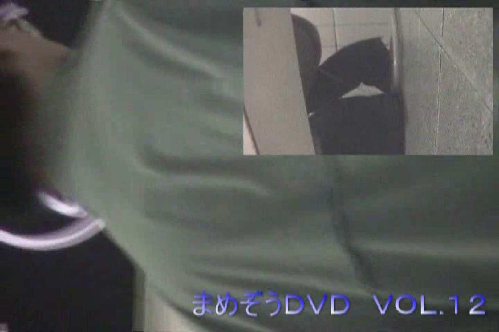 まめぞうDVD完全版VOL.12 OL   ギャル・コレクション  63連発 24
