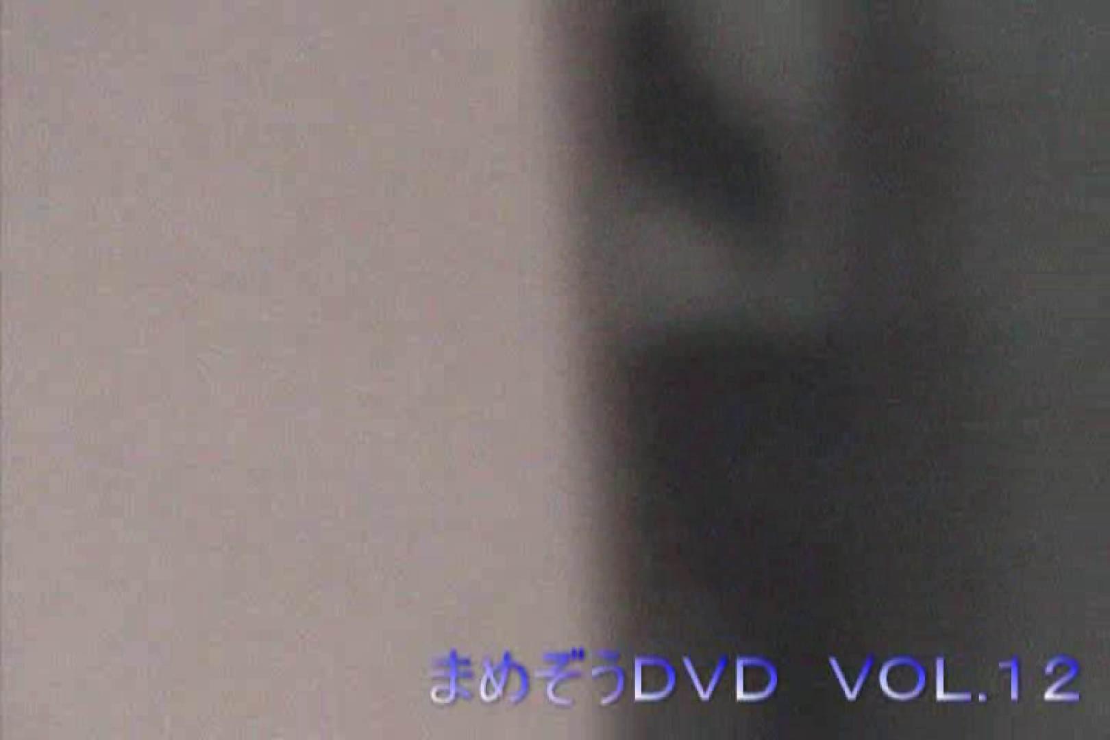 まめぞうDVD完全版VOL.12 OL   ギャル・コレクション  63連発 32