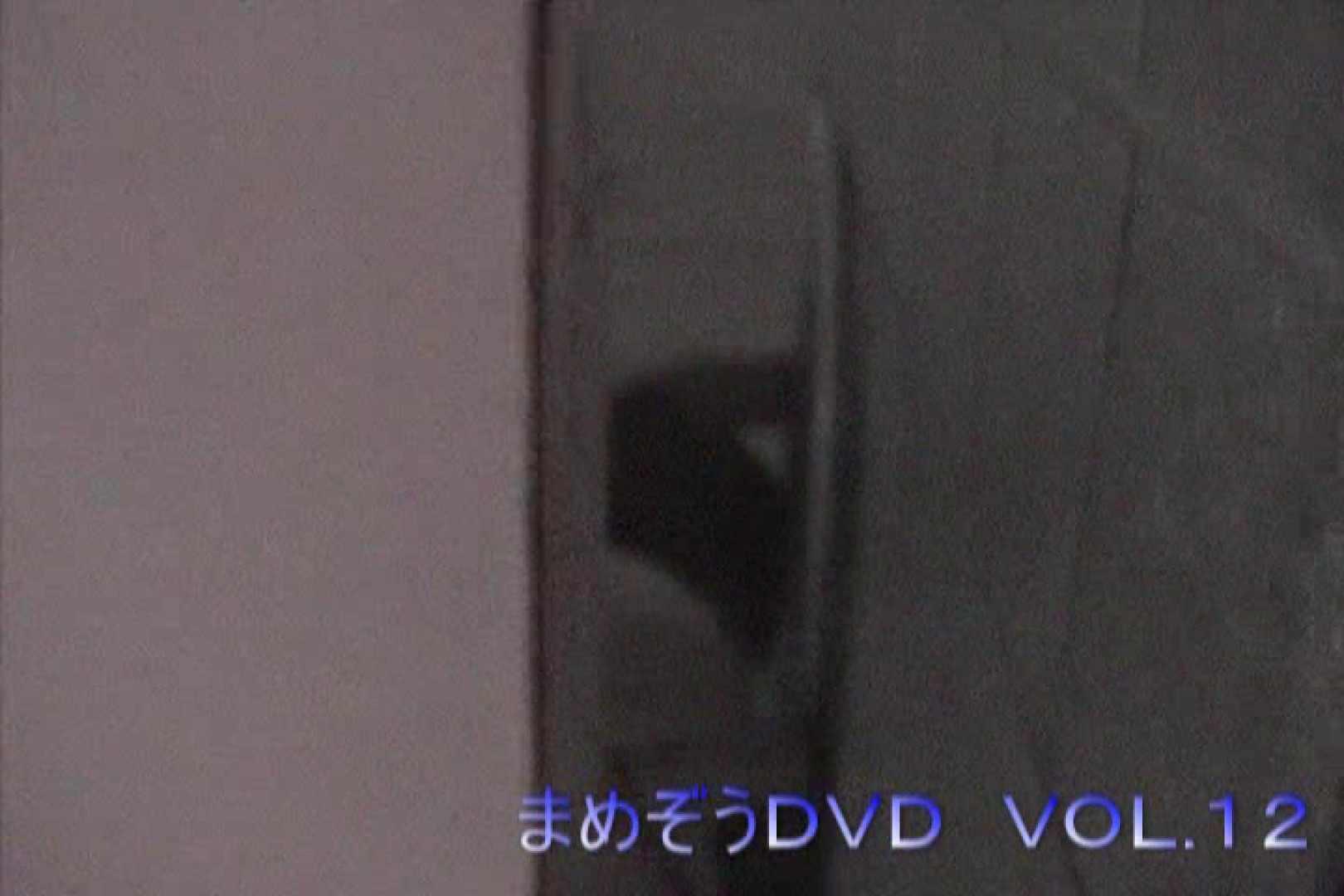 まめぞうDVD完全版VOL.12 OL   ギャル・コレクション  63連発 42