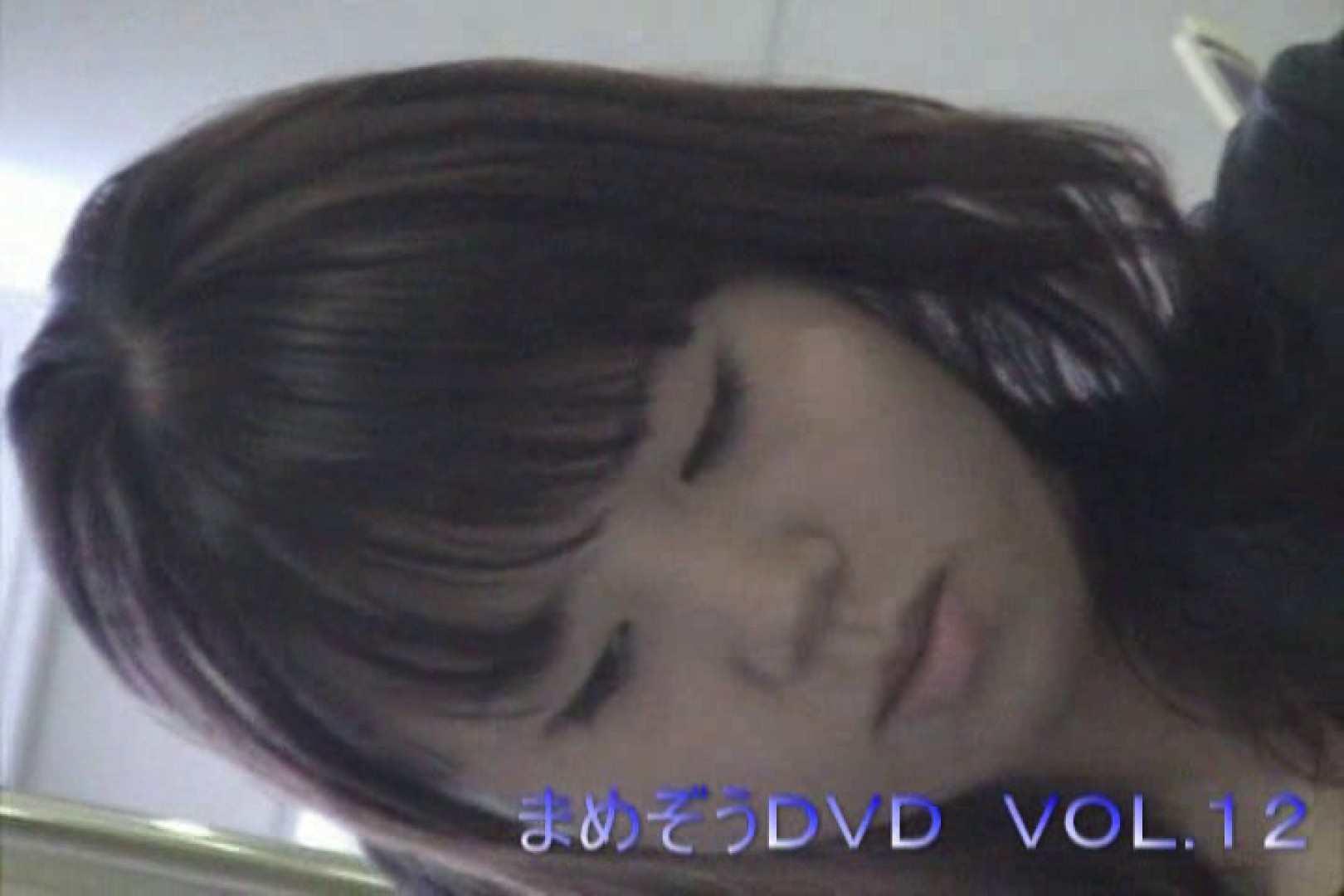 まめぞうDVD完全版VOL.12 OL   ギャル・コレクション  63連発 46