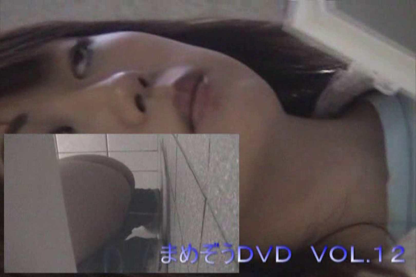 まめぞうDVD完全版VOL.12 OL   ギャル・コレクション  63連発 54