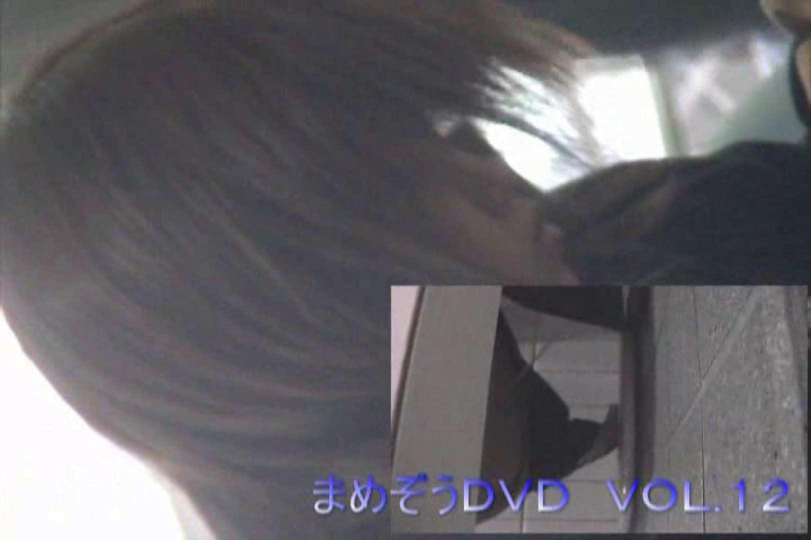 まめぞうDVD完全版VOL.12 OL   ギャル・コレクション  63連発 63
