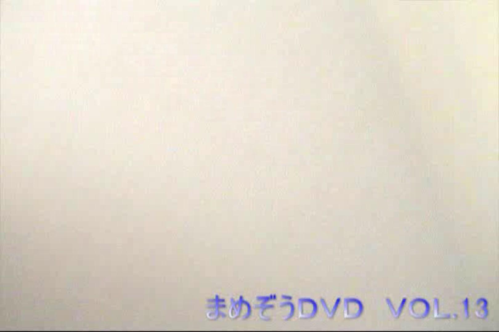 まめぞうDVD完全版VOL.13 ギャル・コレクション | OL  67連発 32