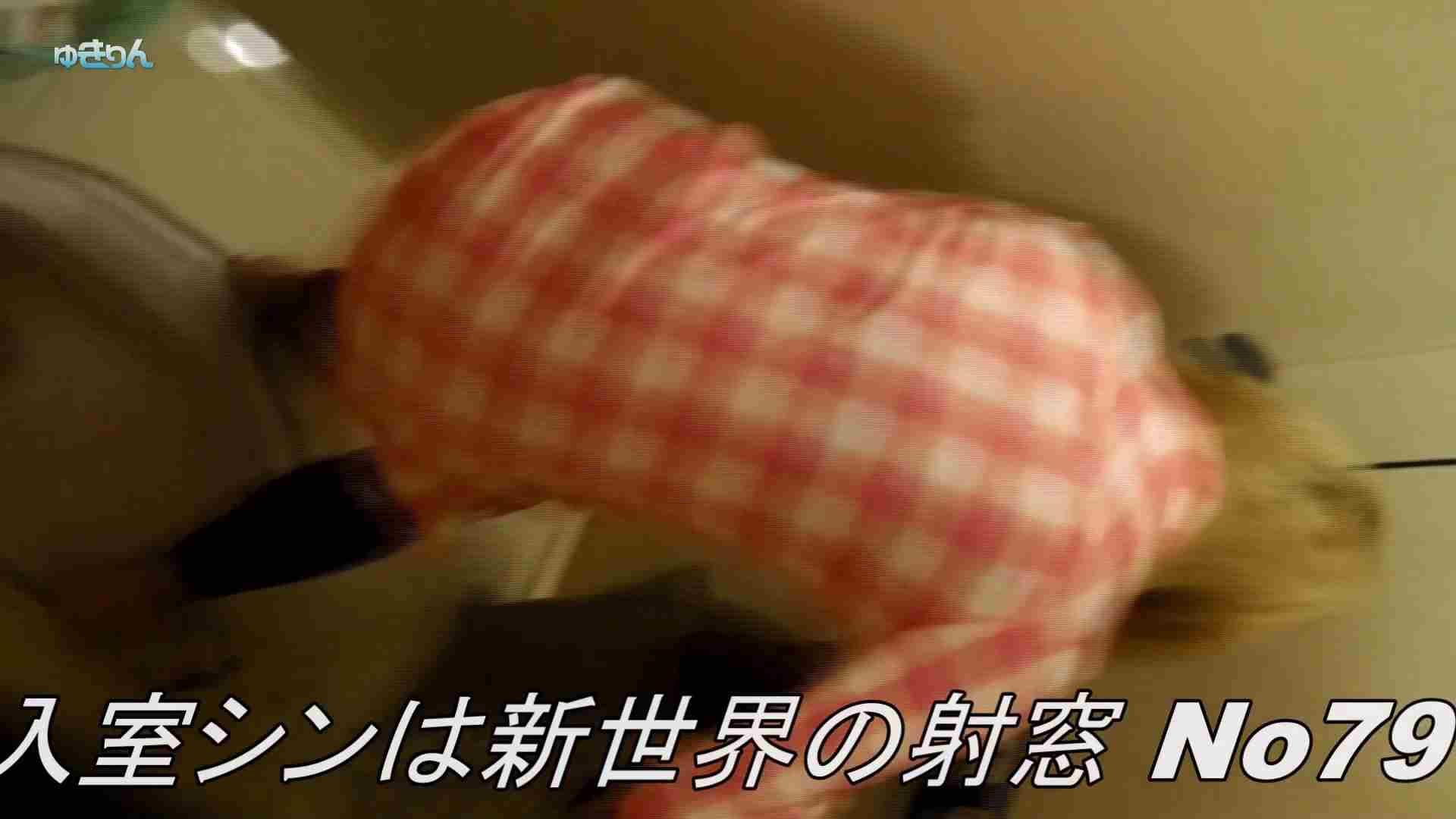 新世界の射窓 No81 制月反さん登場!! 洗面所着替え   0  34連発 5