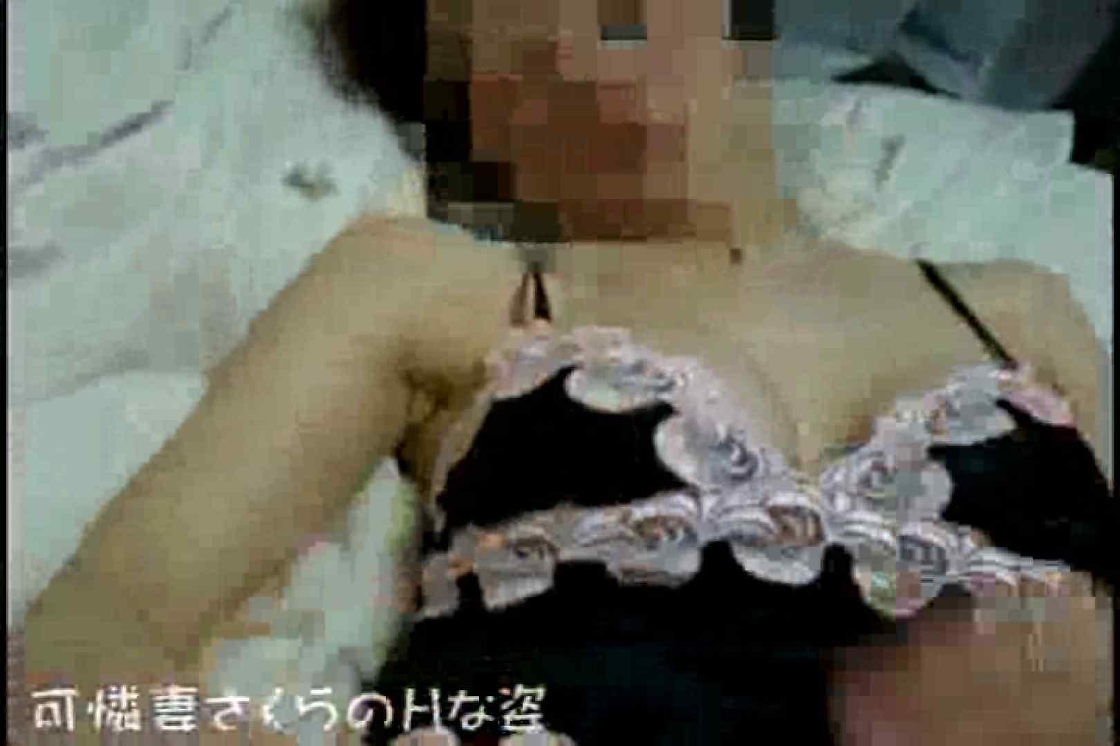可憐妻さくらのHな姿vol.2 美乳 | クンニ  51連発 14