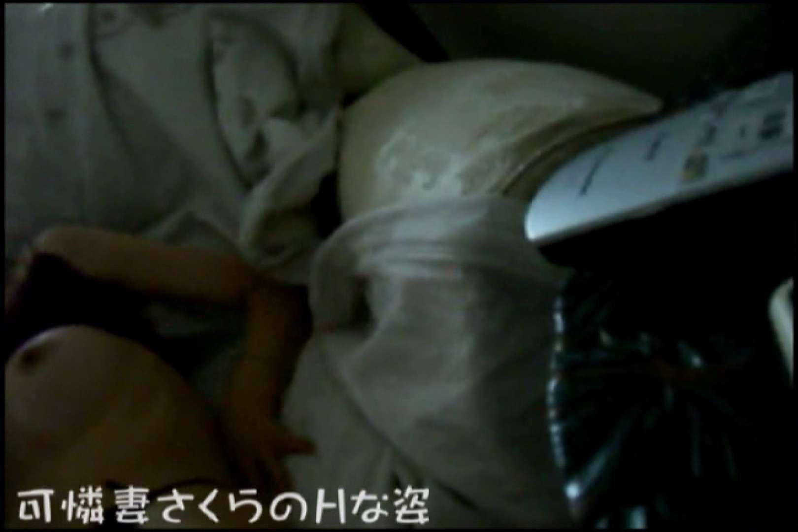 可憐妻さくらのHな姿vol.6 おっぱい   セックス  47連発 3