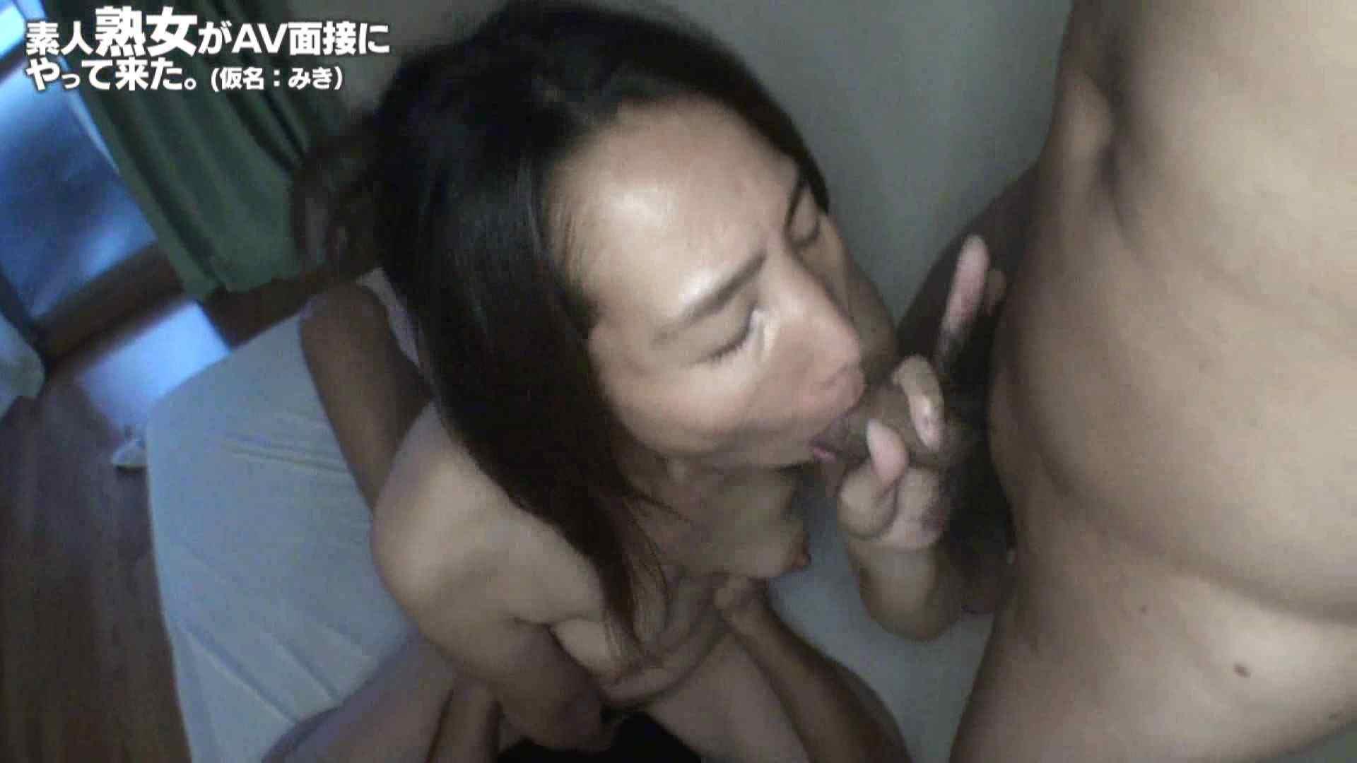 素人熟女がAV面接にやってきた (熟女)みきさんVOL.04(後編) セックス   3P  58連発 31