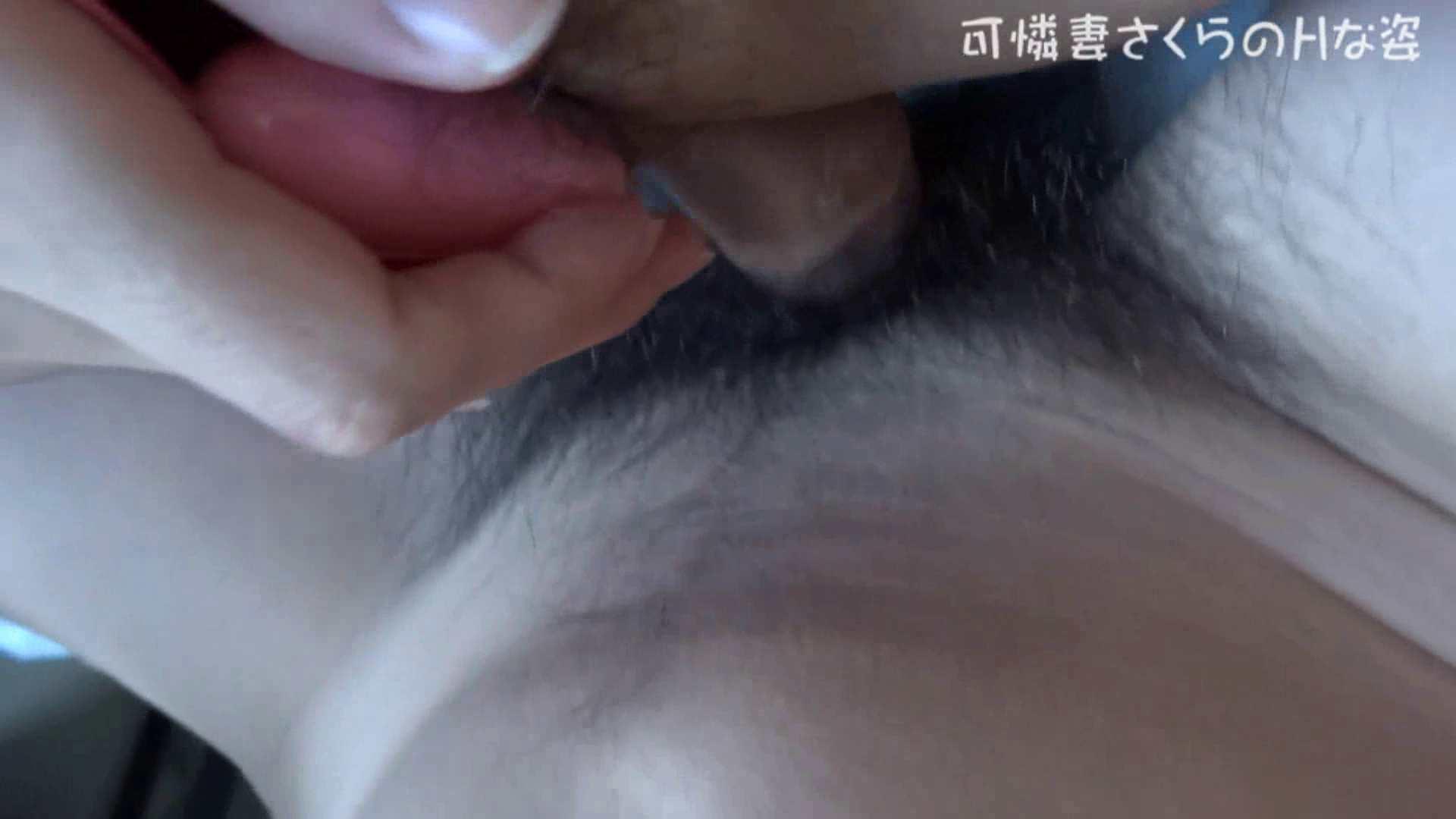 可憐妻さくらのHな姿vol.18 淫乱 | OL  59連発 30