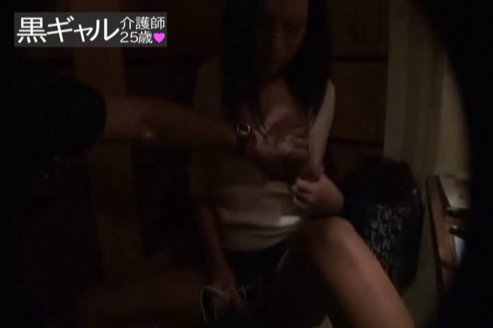 独占入手 従順M黒ギャル介護師25歳vol.3 ナンパ | 車  91連発 1