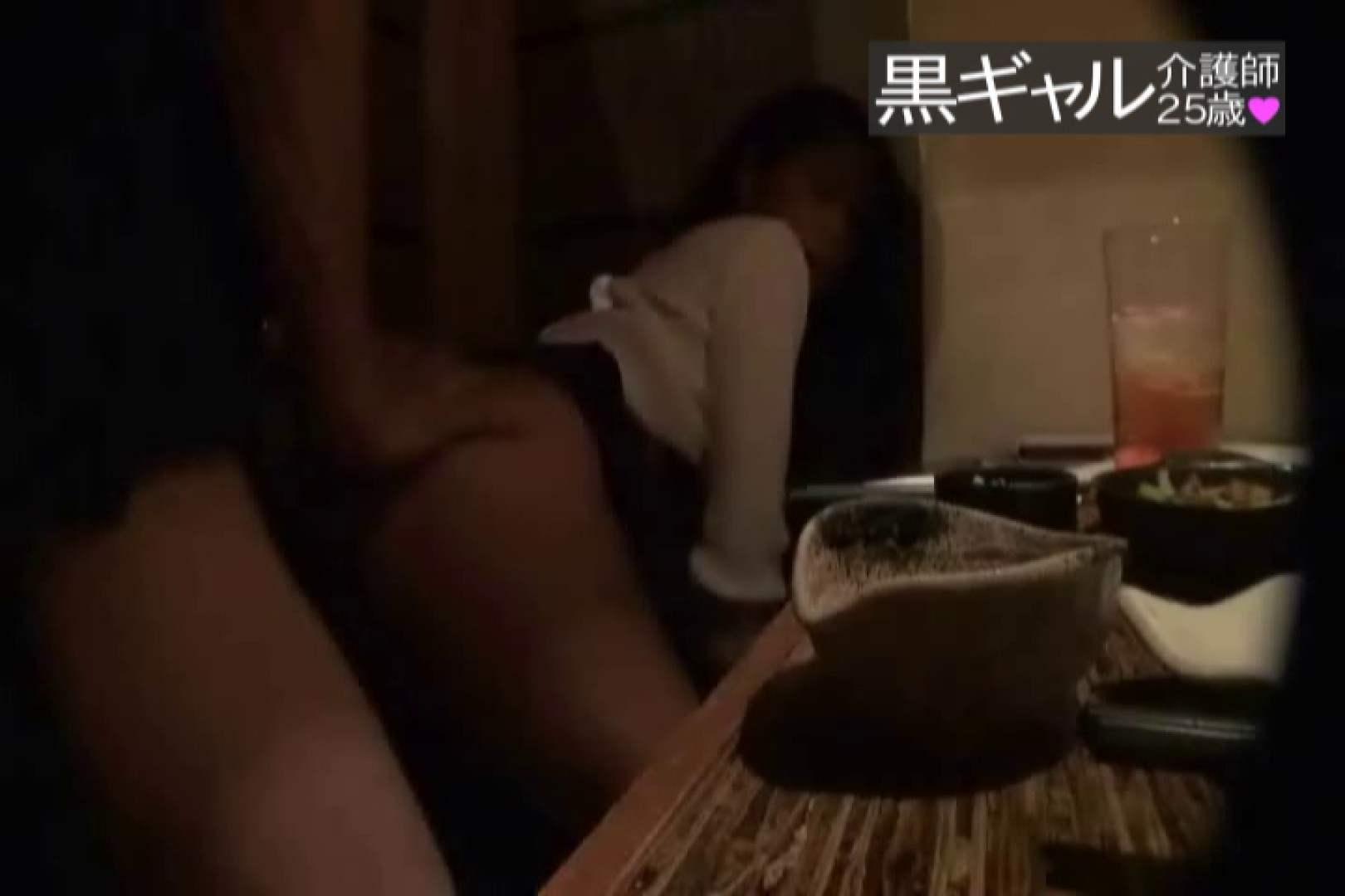 独占入手 従順M黒ギャル介護師25歳vol.3 ナンパ | 車  91連発 89